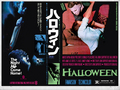 Halloween Japanese Poster - horror-movies wallpaper