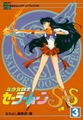 mars - bishoujo-senshi-sailor-moon photo