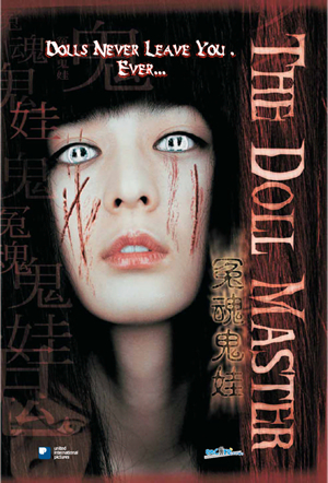 Asian Horror Movies wallpaper titled Doll Master