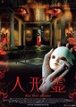 Doll Master - asian-horror-movies fan art