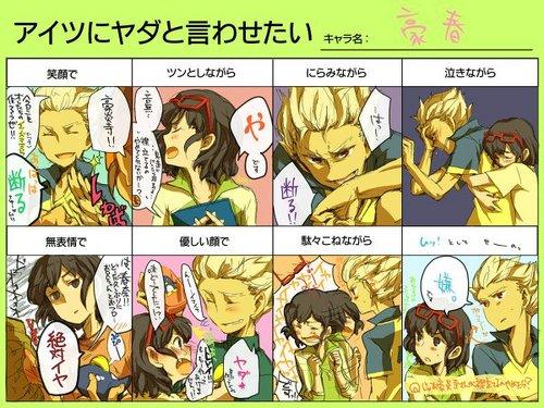 Gouenji x Haruna