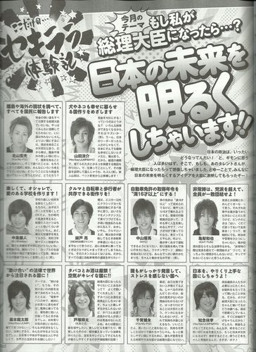 HSJ August 2011