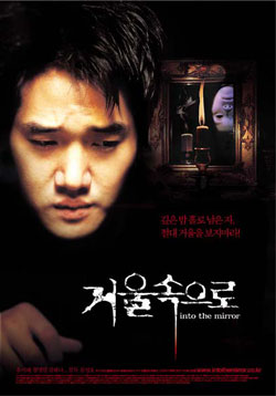 Asian Horror cine fondo de pantalla containing a sign entitled Into the Mirror