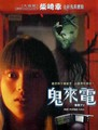 One Missed Call - asian-horror-movies photo