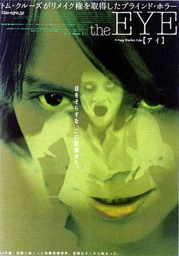 Asian Horror 영화 바탕화면 called The Eye