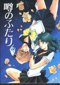 haruka  and michiru - sailor-uranus-and-sailor-neptune photo