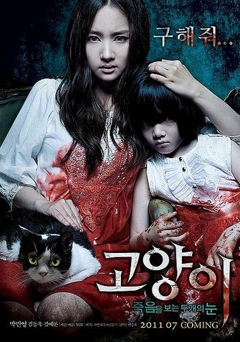 Asian Horror 映画 壁紙 containing a portrait called the cat