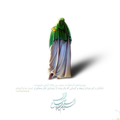 Shi'a Islam achtergrond entitled imam a.s