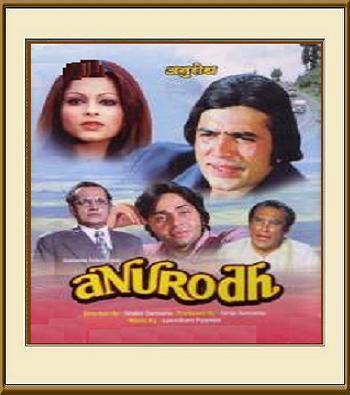 anurodh 1977 full movie download