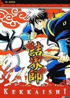 who's the author of kekkaishi's manga??