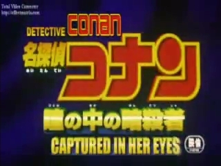 Detective Conan Movie 4 (Captured in Her Eyes) was released in জাপান on...