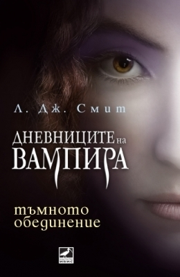 On which Bulgarian book cover does it feature Bonnie?