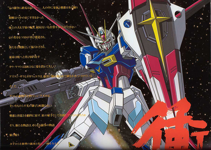 Who's gundam is this?