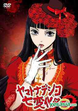 Who ends up with Sunako Nakahara?