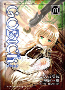 How many volume of manga does a Gosick anime have?