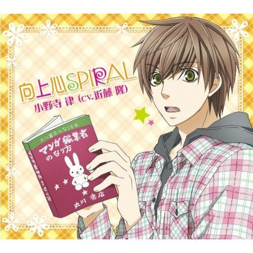 What was the name Onodera Ritsu used when he borrowed books in the school library 10 years ago?