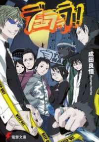 Do you know who is Author of Durarara!!