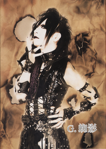 Guitarist Chikage used to be in which band?