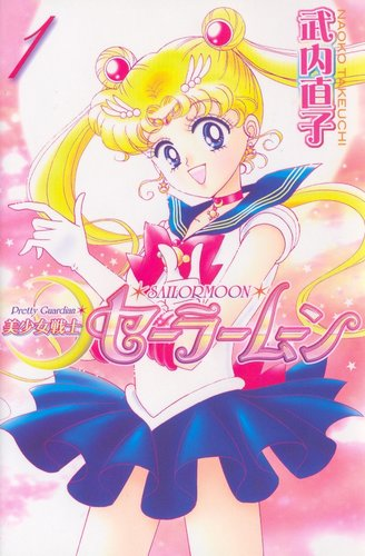 Sailor Moon Tankoubon Reprint Covers