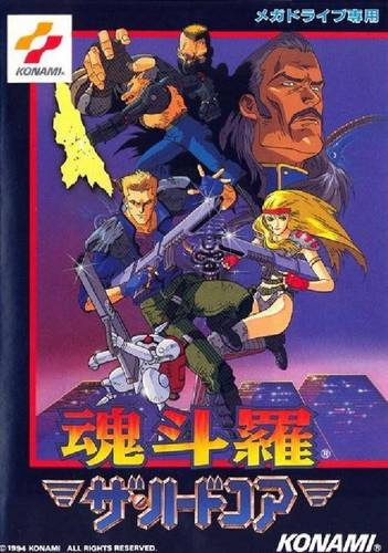 contra hard corps jap.