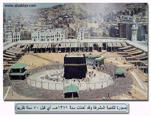 Kaaba befor 50 years
