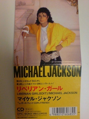 愛 あなた Michael So Much!!!