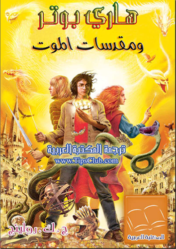The Deathly Hallows arabic book cover